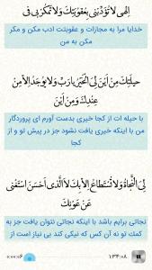 اسکرین شات برنامه دعای ابوحمزه ثمالی صوتی 2
