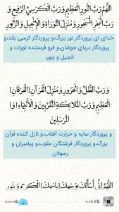 اسکرین شات برنامه دعای عهد صوتی 3