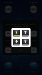 اسکرین شات برنامه شارژ بهینه باتری (محافظ باتری) 2