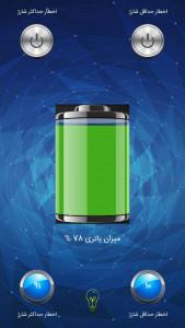 اسکرین شات برنامه شارژ بهینه باتری (محافظ باتری) 1