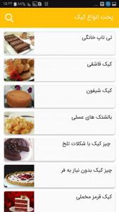 اسکرین شات برنامه آموزش پخت انواع کیک 1