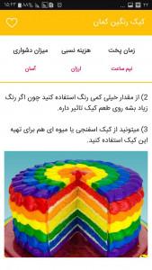 اسکرین شات برنامه آموزش پخت انواع کیک 3