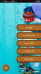 اسکرین شات برنامه آموزش پخت انواع کیک 4