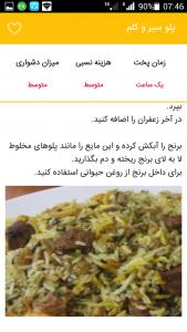اسکرین شات برنامه آموزش پخت انواع غذاهای ایرانی 4