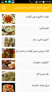 اسکرین شات برنامه آموزش پخت انواع غذاهای ایرانی 1