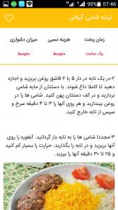 اسکرین شات برنامه آموزش پخت انواع غذاهای ایرانی 2
