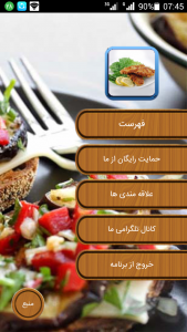 اسکرین شات برنامه آموزش پخت انواع غذاهای ایرانی 3