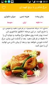 اسکرین شات برنامه آموزش انواع کباب و غذاهای گوشتی 3
