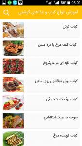 اسکرین شات برنامه آموزش انواع کباب و غذاهای گوشتی 1