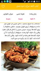 اسکرین شات برنامه آموزش انواع کباب و غذاهای گوشتی 2
