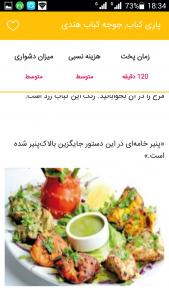 اسکرین شات برنامه بهترین غذاهای دنیا (آموزش) 3