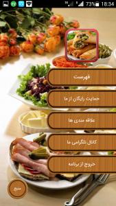 اسکرین شات برنامه بهترین غذاهای دنیا (آموزش) 4