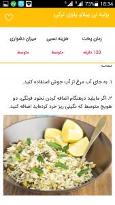 اسکرین شات برنامه بهترین غذاهای دنیا (آموزش) 2