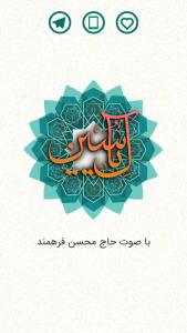 اسکرین شات برنامه زیارت آل یاسین صوتی 3