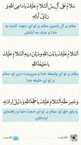 اسکرین شات برنامه زیارت آل یاسین صوتی 2