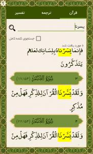اسکرین شات برنامه قلم هوشمند قرآنی 3