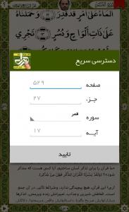 اسکرین شات برنامه قلم هوشمند قرآنی 10