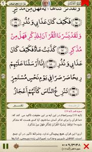 اسکرین شات برنامه قلم هوشمند قرآنی 4