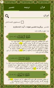 اسکرین شات برنامه قلم هوشمند قرآنی 5