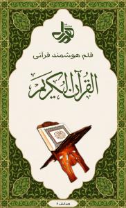 اسکرین شات برنامه قلم هوشمند قرآنی 17