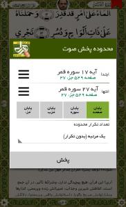 اسکرین شات برنامه قلم هوشمند قرآنی 14