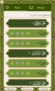 اسکرین شات برنامه قلم هوشمند قرآنی 2