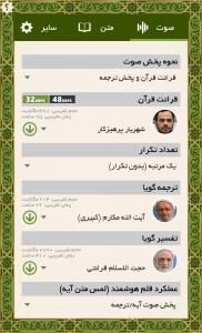 اسکرین شات برنامه قلم هوشمند قرآنی 9