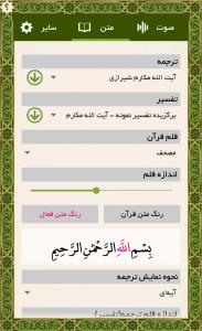 اسکرین شات برنامه قلم هوشمند قرآنی 7