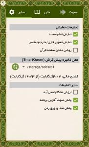 اسکرین شات برنامه قلم هوشمند قرآنی 11
