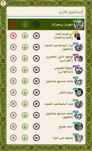 اسکرین شات برنامه قلم هوشمند قرآنی 16