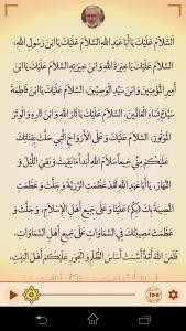 اسکرین شات برنامه زیارت عاشورا (10مداح+ حسینیه مجازی) 3