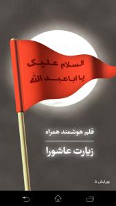 اسکرین شات برنامه زیارت عاشورا (10مداح+ حسینیه مجازی) 1