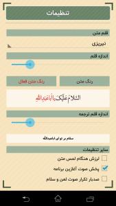 اسکرین شات برنامه زیارت عاشورا (10مداح+ حسینیه مجازی) 6