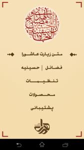 اسکرین شات برنامه زیارت عاشورا (10مداح+ حسینیه مجازی) 2