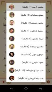 اسکرین شات برنامه زیارت عاشورا (10مداح+ حسینیه مجازی) 5