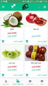اسکرین شات برنامه فروشگاه اینترنتی میوه سبزالو 5