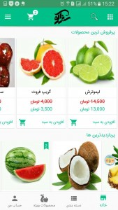 اسکرین شات برنامه فروشگاه اینترنتی میوه سبزالو 3