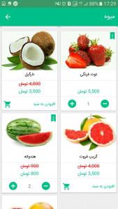 اسکرین شات برنامه فروشگاه اینترنتی میوه سبزالو 7