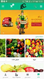 اسکرین شات برنامه فروشگاه اینترنتی میوه سبزالو 1