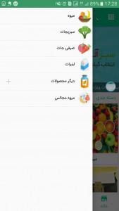 اسکرین شات برنامه فروشگاه اینترنتی میوه سبزالو 4