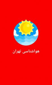 اسکرین شات برنامه هواشناسی تهران 1