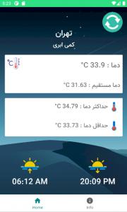 اسکرین شات برنامه هواشناسی تهران 2