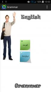 اسکرین شات برنامه Grammar 2