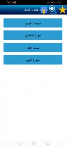 اسکرین شات برنامه چهار قل صوتی و متنی 3