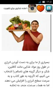 اسکرین شات برنامه تغذیه سالم 3