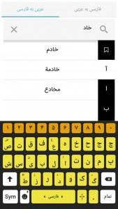 اسکرین شات برنامه دیکشنری عربی به فارسی و بالعکس جامع 2