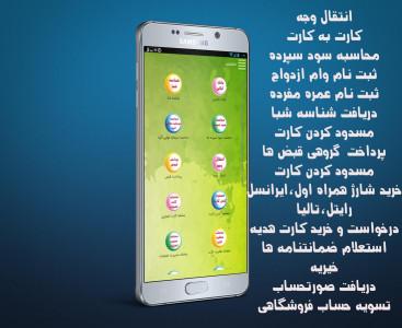 اسکرین شات برنامه بانک های همراه 1