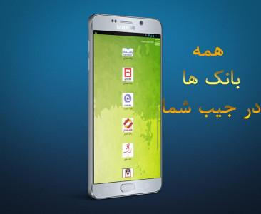 اسکرین شات برنامه بانک های همراه 3