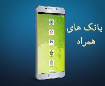 اسکرین شات برنامه بانک های همراه 4