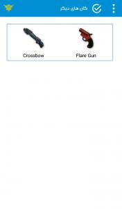 اسکرین شات بازی اموزش پابجی موبایل 5